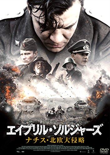 エイプリル・ソルジャーズ ナチス・北欧大侵略 [DVD]