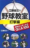 江藤省三の野球教室 打撃編 (野球が上手くなるQ&A100)