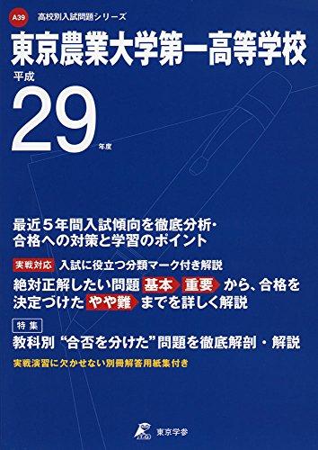 東京農業大学第一高等学校 平成29年度 (高校別入試問題シリーズ)