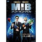 MIB メン・イン・バカ [DVD]