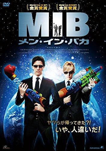 MIB メン・イン・バカ [DVD]の詳細を見る