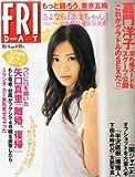 FRIDAY (フライデー) 2013年 10/4号 [雑誌]