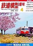 鉄道模型趣味 2011年 04月号 [雑誌]