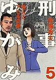 刑事ゆがみ (5) (ビッグコミックス)