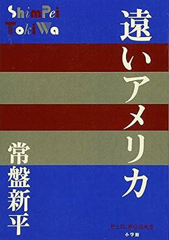 遠いアメリカ (P+D BOOKS)