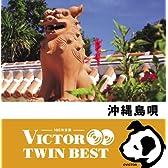 <VICTOR TWIN BEST>沖縄島唄