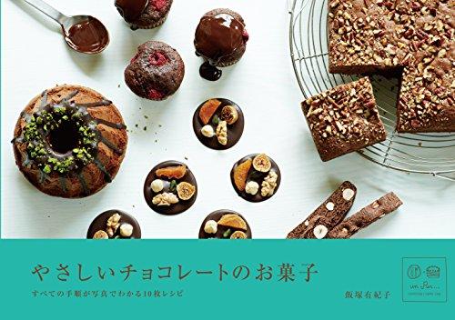 やさしいチョコレートのお菓子 すべての手順が写真でわかる10枚レシピの詳細を見る