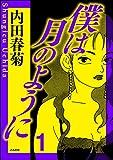 僕は月のように (1) (ぶんか社コミックス)