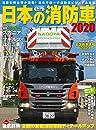 日本の消防車 2020 (イカロス・ムック)