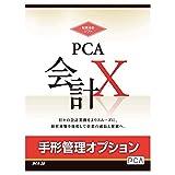 PCA会計X 手形管理オプション スタンドアロン版