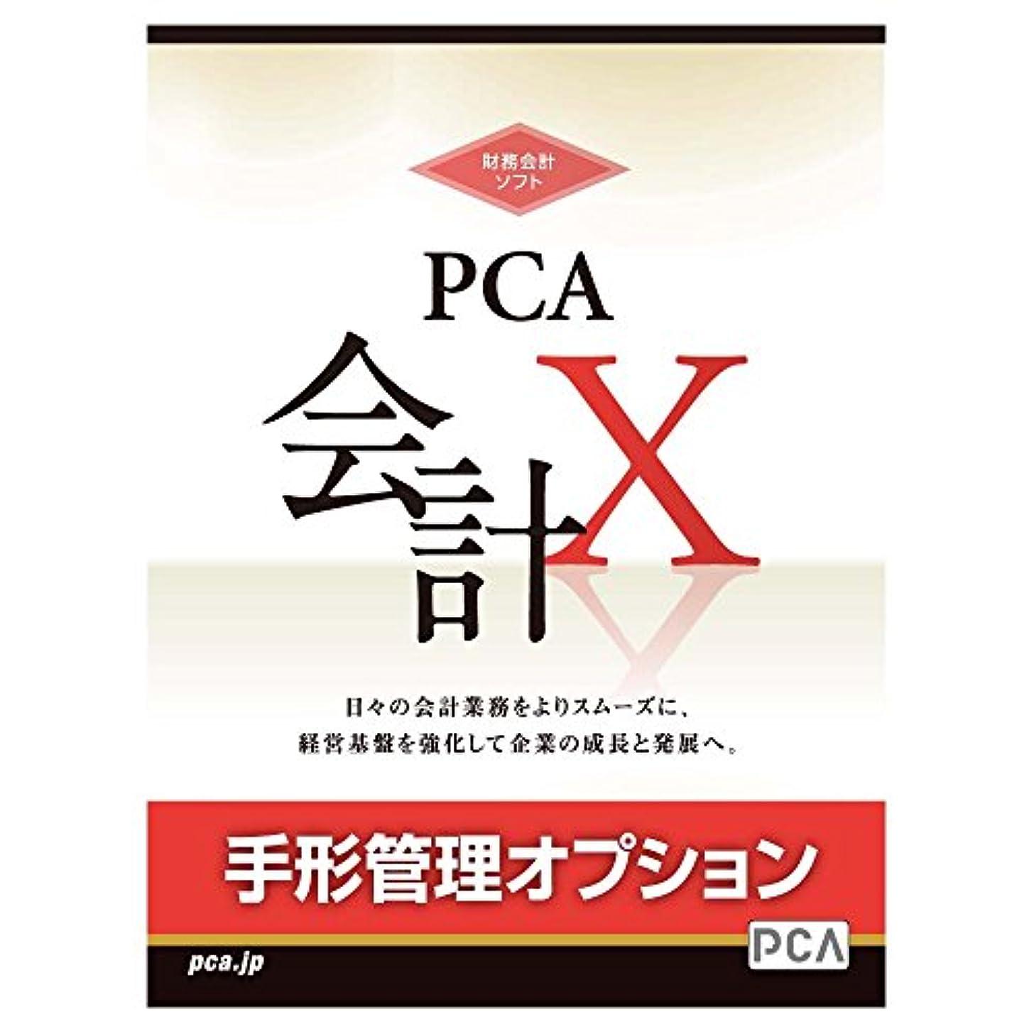 結核宝石勃起PCA会計X 手形管理オプション 3クライアント