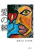 愛の棘: 島尾ミホエッセイ集
