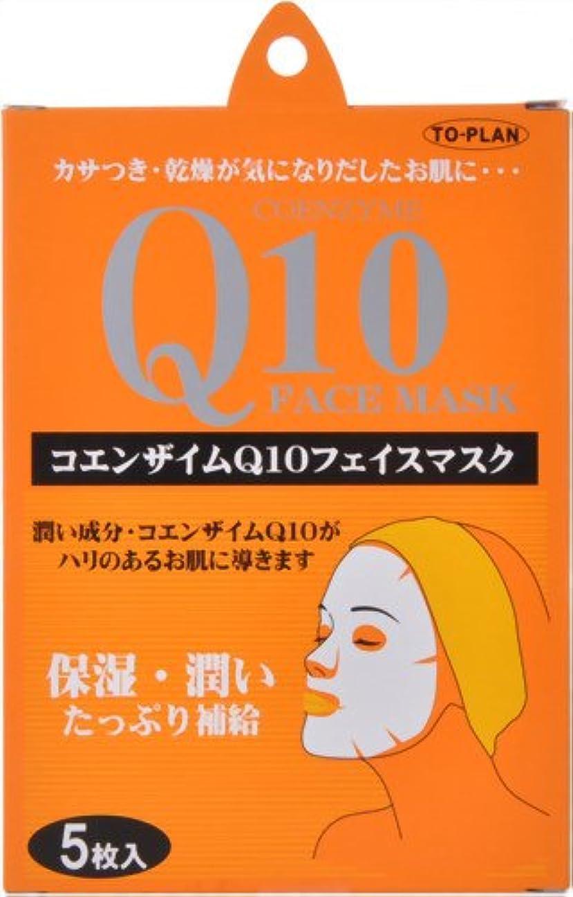 心配過敏な質素なTO-PLAN(トプラン) Q10フェイスマスク 5枚入り