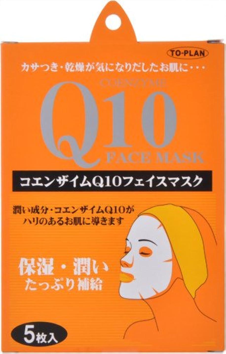 に変わるナチュラル彼らのものTO-PLAN(トプラン) Q10フェイスマスク 5枚入り