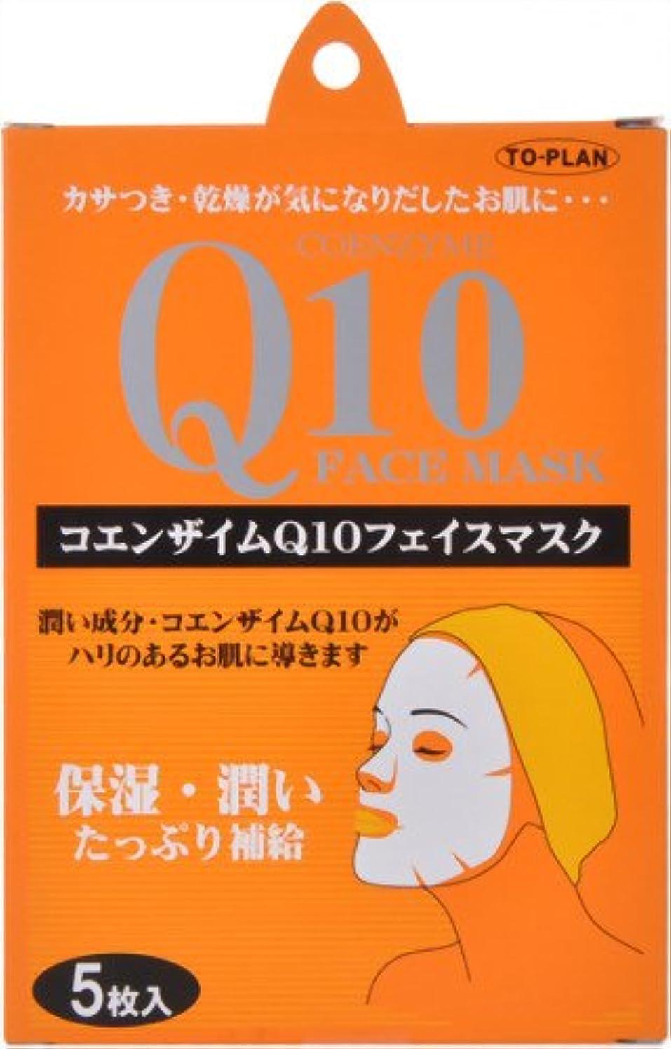正当化する神経障害投資TO-PLAN(トプラン) Q10フェイスマスク 5枚入り