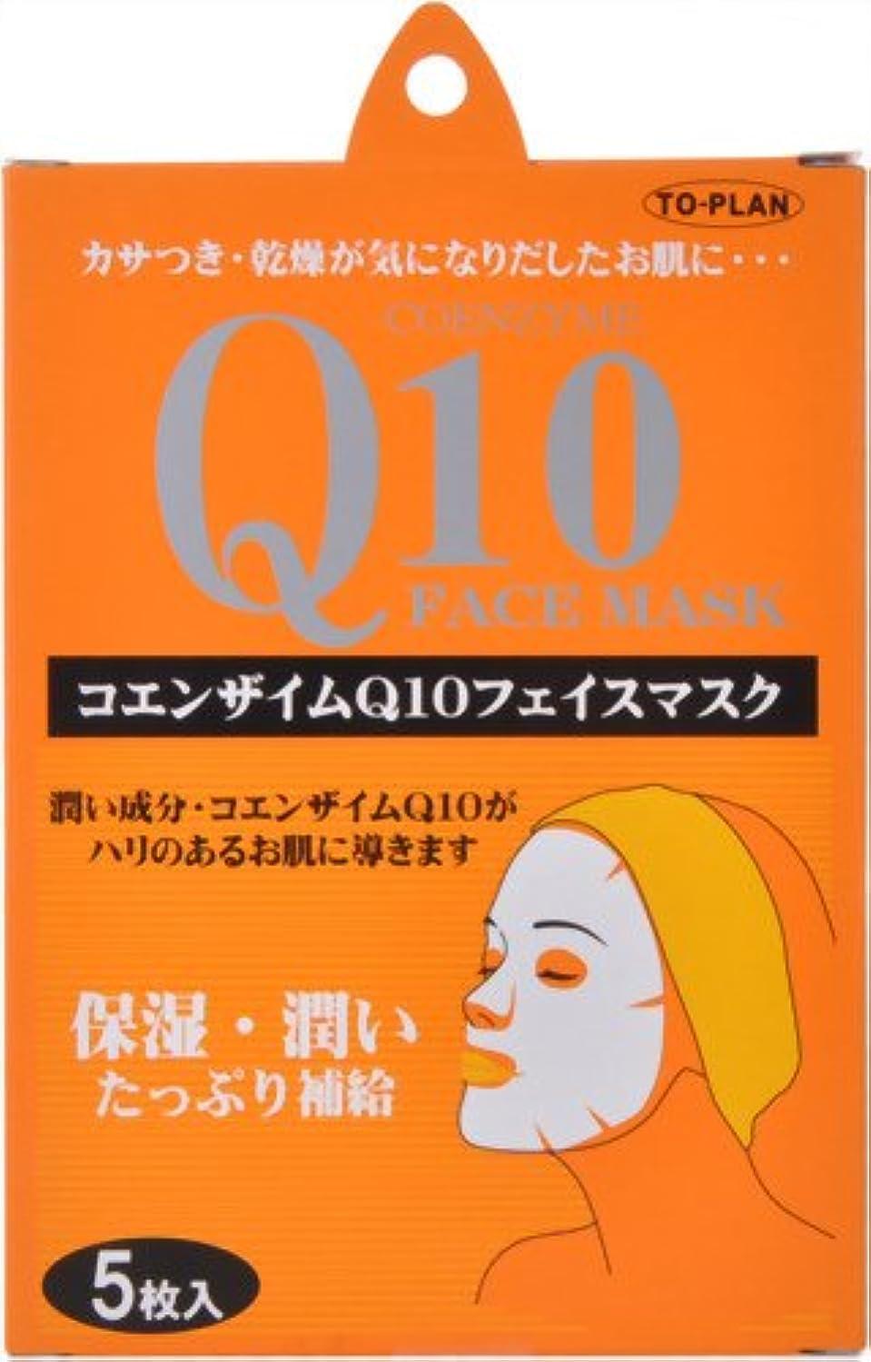 長椅子合成ハンマーTO-PLAN(トプラン) Q10フェイスマスク 5枚入り