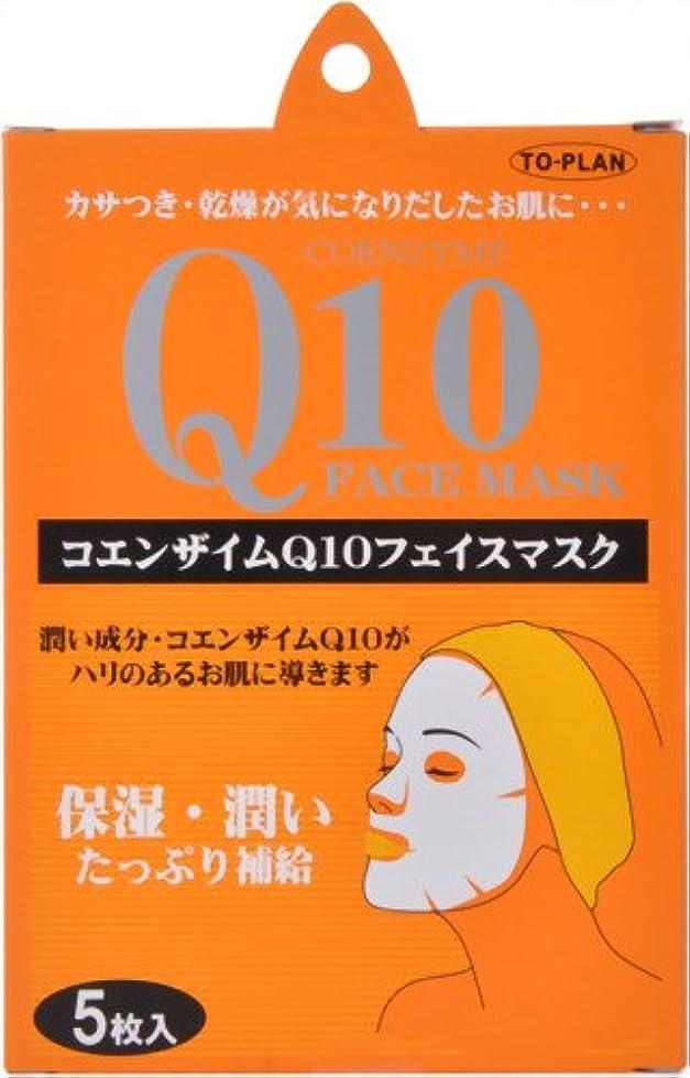 バブルポンプでるTO-PLAN(トプラン) Q10フェイスマスク 5枚入り