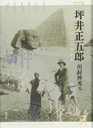 坪井正五郎―日本で最初の人類学者