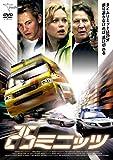 25ミニッツ [DVD]