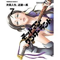 デッドマン・ワンダーランド(7) (角川コミックス・エース)