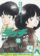 タッチ(新装) 第10巻
