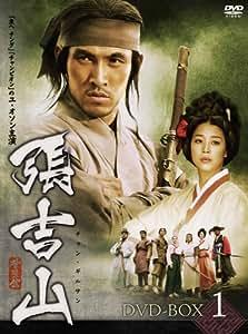張吉山 チャン・ギルサン DVD-BOX 1