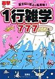 富士山の頂上は私有地! 衝撃の1行雑学777 (宝島SUGOI文庫)