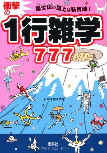 富士山の頂上は私有地! 衝撃の1行雑学777 (宝島SUGOI文庫)の詳細を見る