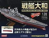 週刊ダイキャストモデル戦艦大和(128) 2020年 5/6 号 [雑誌]