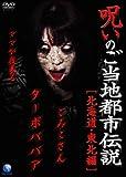 呪いのご当地都市伝説~北海道・東北編~「ターボババア、ごみこさん、ママが夜来る」[DVD]