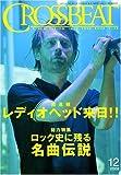 CROSSBEAT (クロスビート) 2008年 12月号 [雑誌]