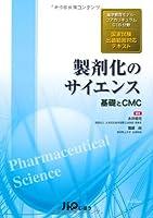 (薬学教育モデル・コアカリキュラムC16分野 国家試験出題範囲対応テキスト)製剤化のサイエンス~基礎とCMC
