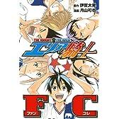 エリアの騎士FC (KCデラックス)