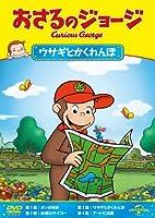 おさるのジョージ ウサギとかくれんぼ [DVD]