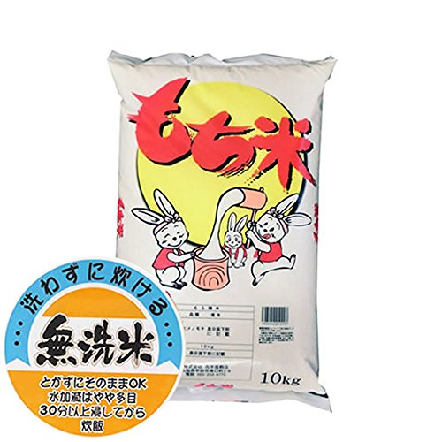 山形県産 無洗米 もち米 ヒメノモチ 10kg 平成30年産