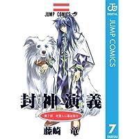 封神演義 7 (ジャンプコミックスDIGITAL)