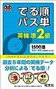 【音声アプリ対応】英検準2級 でる順パス単 (旺文社英検書)