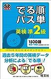 英検準2級 でる順パス単 (旺文社英検書)