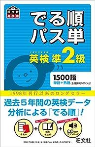 英検でる順パス単シリーズ 4巻 表紙画像