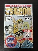 こち亀 コミック 200巻 特装版
