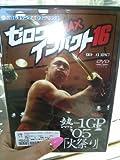 ZERO1-MAX ZERO1-MAX Impact Vol.16 [DVD]