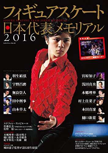 フィギュアスケート日本代表2016メモリアル (SJセレクトムック)