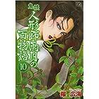 鬼談 人形師雨月の百物語 10巻