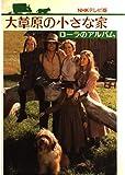 大草原の小さな家ローラのアルバム NHKテレビ版