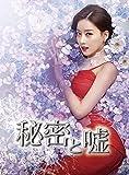 秘密と嘘 DVD-BOX 3