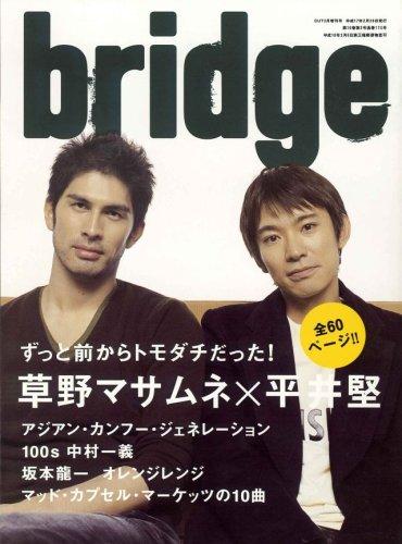bridge (ブリッジ) 2005年 02月号 [雑誌]