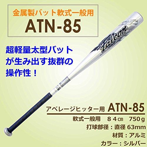 サクライ貿易(SAKURAI) Promark(プロマーク) 野球 軟式 バット 金属 【未公認】 84cm 打球部径63mm 重量:約750g ATN-85