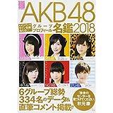 AKB48グループ プロフィール名鑑2018 (TJMOOK)