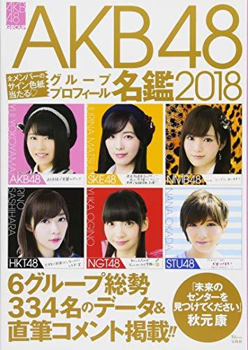 AKB48グループ プロフィール名鑑2018 (TJMOOK)...