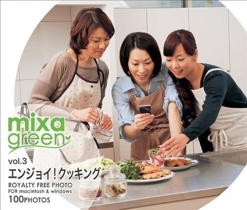夕食を食べるサイレント咲くmixa green vol.003 エンジョイ!クッキング